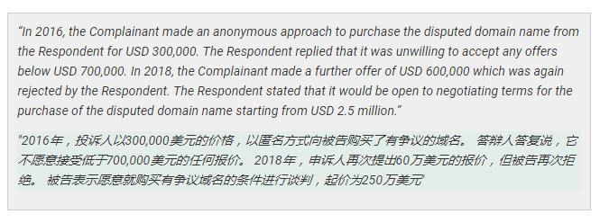 传媒巨头两次报价被拒后申请仲裁域名结果还是输了