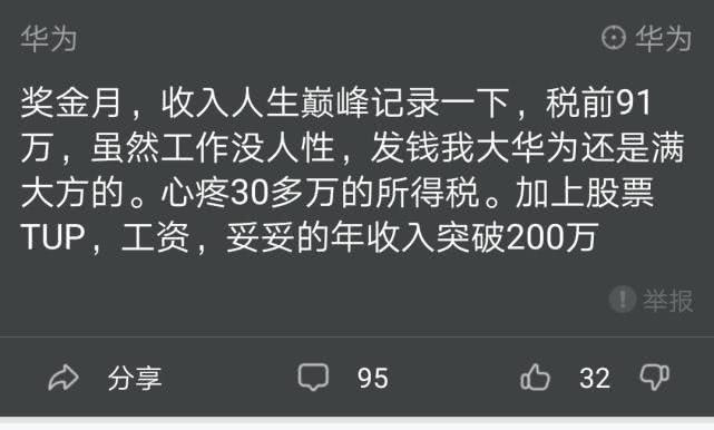 【动点播报】疑似华为员工晒2018年分红 上海特斯拉突然自燃起火