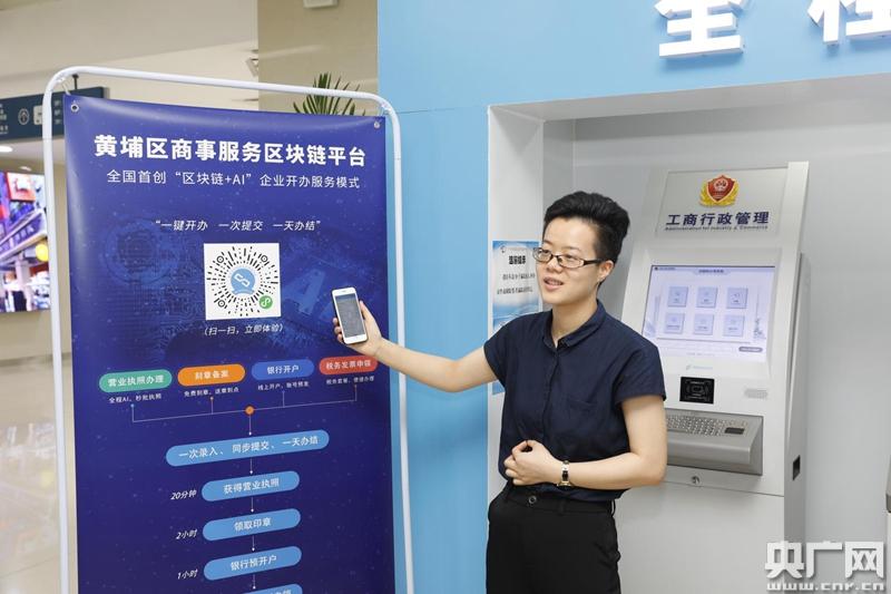 เมืองกวางโจออกใบอนุญาตธุรกิจด้านบล็อกเชนและ AI เป็นครั้งแรกของจีน