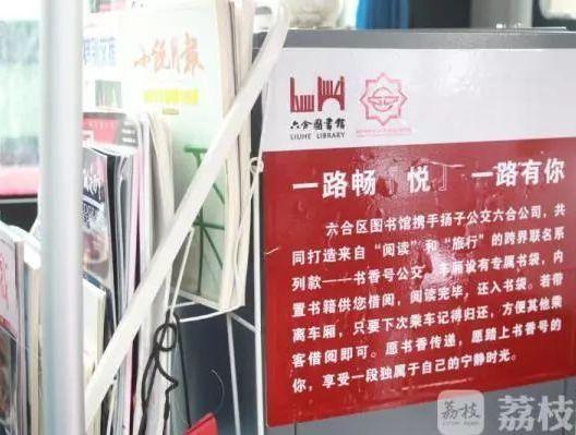"""南京公交车厢有了""""读书角"""" 不仅可以阅读还能免费带回家!"""