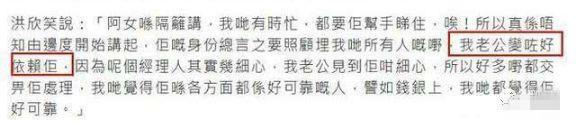 """张丹峰甘愿背上""""渣男""""骂名也不肯换掉毕滢,洪欣早就暗示过原因(图4)"""