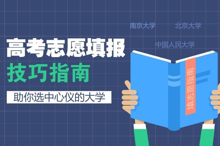 2019年河北省高考平行志愿填报技巧,如何填报不浪费分数