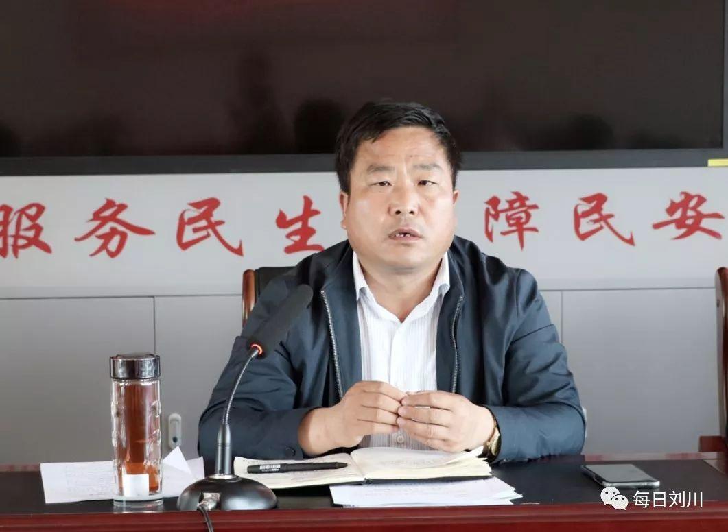 【基层动态】刘川镇召开近期重点工作推进会