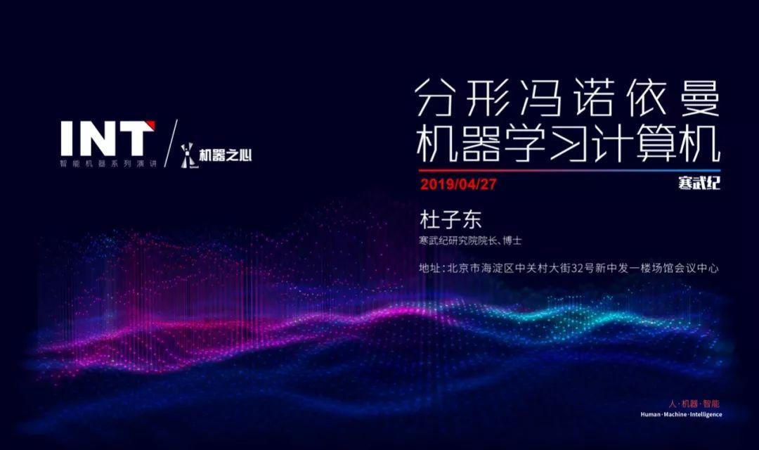 INT#14 寒武纪研究院院长杜子东:分形冯诺依曼机器学习计算机
