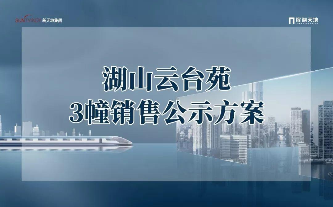 轉載:臨安濱湖新區有房開盤!濱湖天地湖山云臺均價18103元/㎡