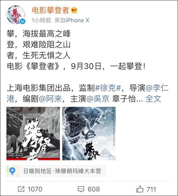 吴京联手胡歌,《攀登者》杀青定档9月30日!