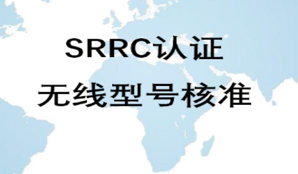 srrc是什么认证,什么产品需要做SRRC认证插图