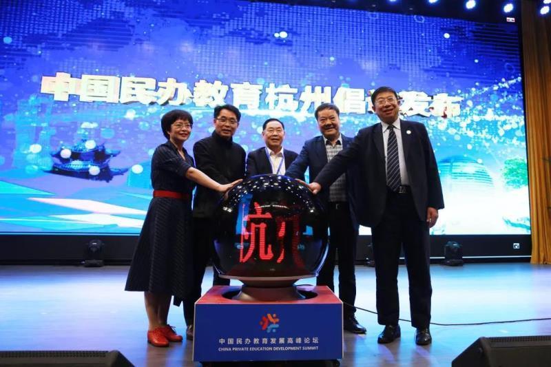 民办教育发展杭州倡议:民办与公办的竞争,应是质量竞争