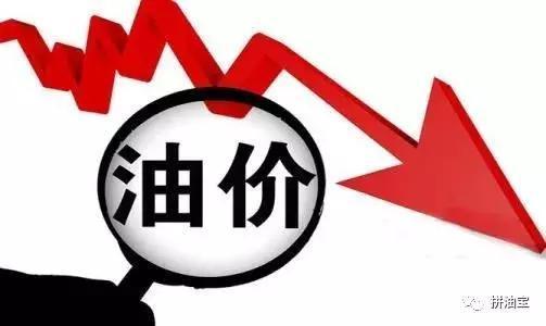 终于跌了!四川、重庆汽油降100元,柴油降50元
