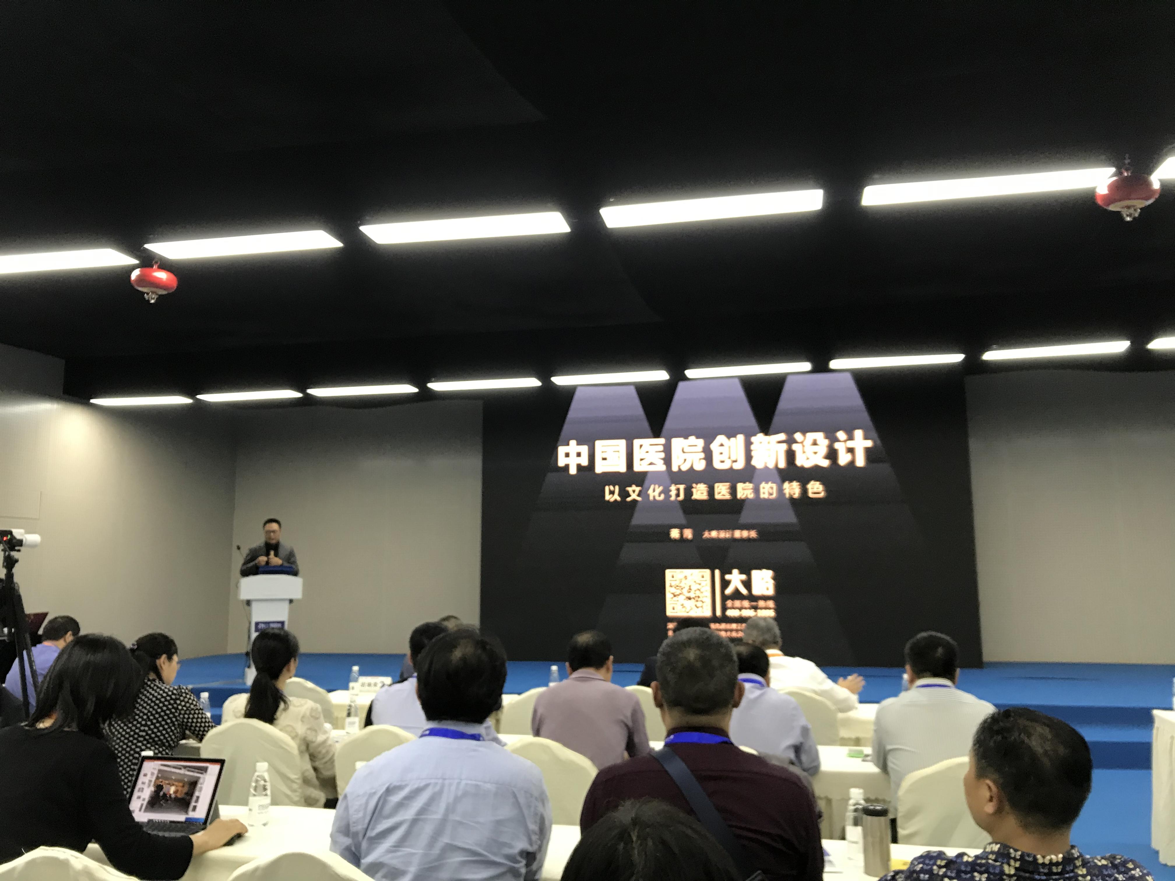 CHCC2019|医院董事长蒋菁《中国大略高层建筑设计消防通道要求创新设图片