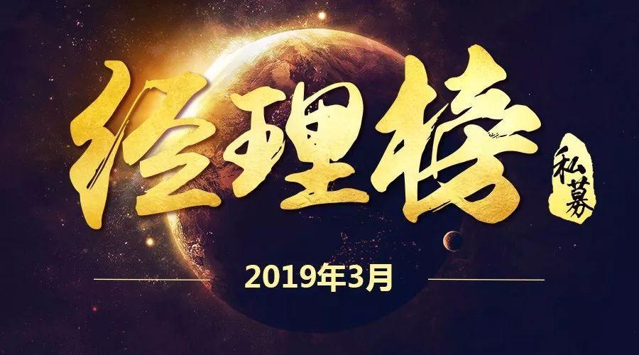 <b>牛市争霸赛谁脱颖而出?中国最佳私募基金经理排行榜揭晓!</b>