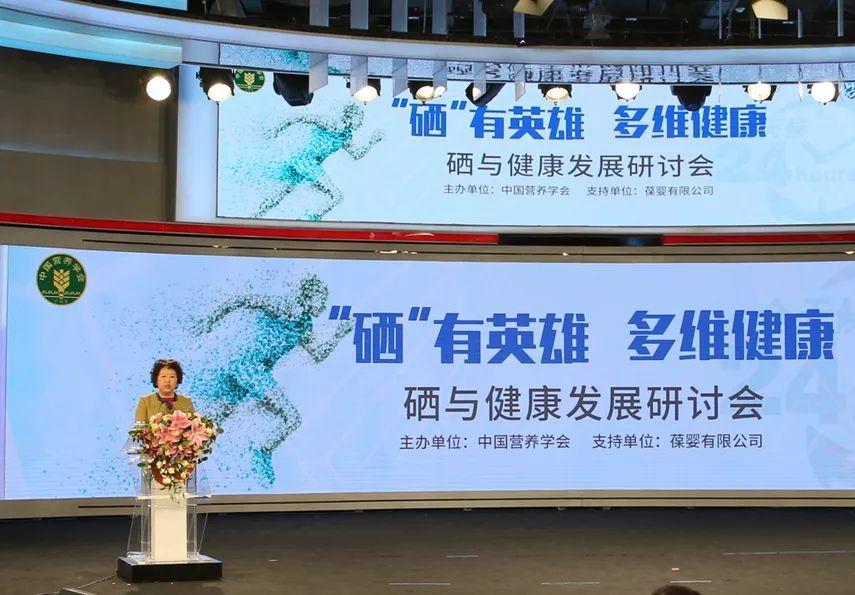 """""""硒与健康发展研讨会""""在京举办  USANA葆婴助力改善贫困地区居民健康状况"""