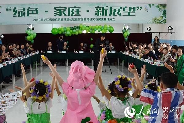 """中国儿童中心家庭教育研究与实践基地在黑龙江挂牌 携手共建""""绿色家庭"""""""