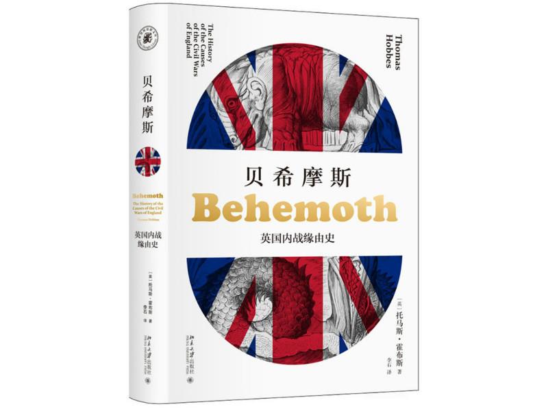 《利维坦》姊妹篇出版 霍布斯披露英国内战缘由史
