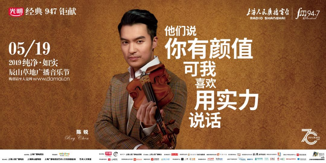 小提琴家陈锐 | 辰山草地广播音乐节颜值+实力担当!