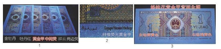 揭密第四版人民币中的部分荧光试验版