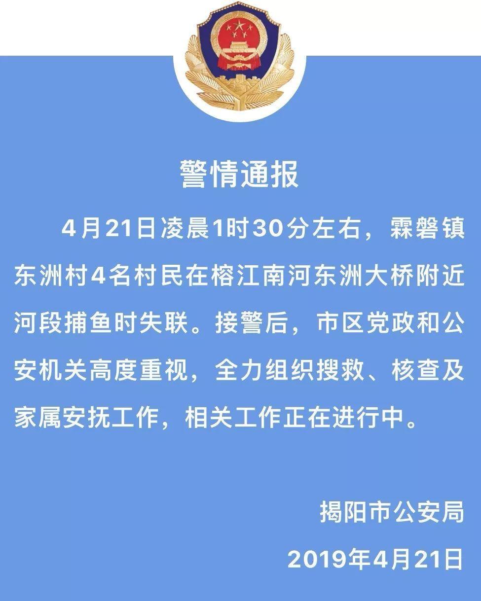 警情通报|揭阳4名村民外出捕鱼时失联!