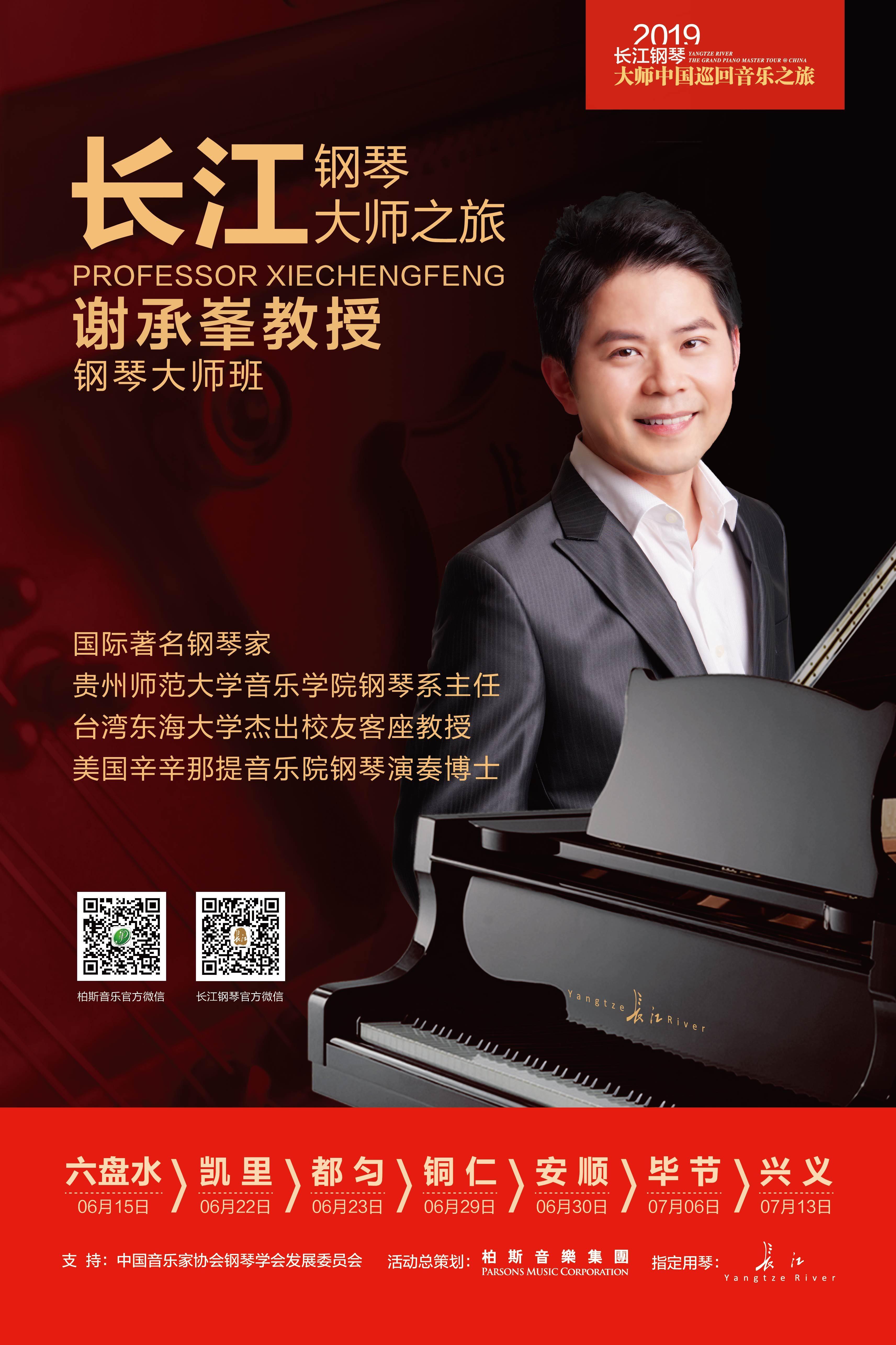 长江钢琴大师之旅谢承峯教授钢琴大师班即将开讲