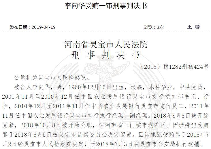 灵宝农发行某支行长受贿近300万 被判处有期徒刑