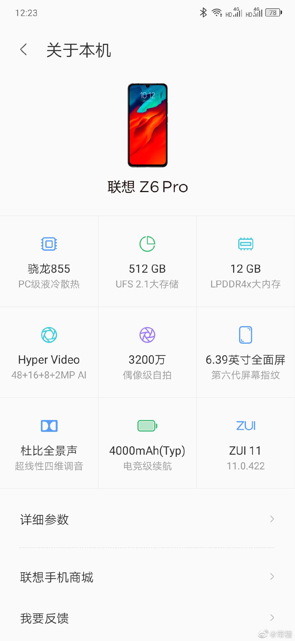 12GB内存!联想Z6 Pro配置官宣,前后镜头像素相加过亿