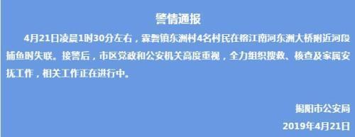 广东揭阳4名村民在河里捕鱼时失联当地正全力搜救