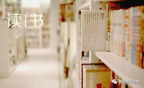 鞍山市图书馆读书节活动安排