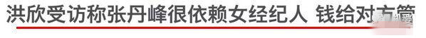 """张丹峰甘愿背上""""渣男""""骂名也不肯换掉毕滢,洪欣早就暗示过原因(图2)"""
