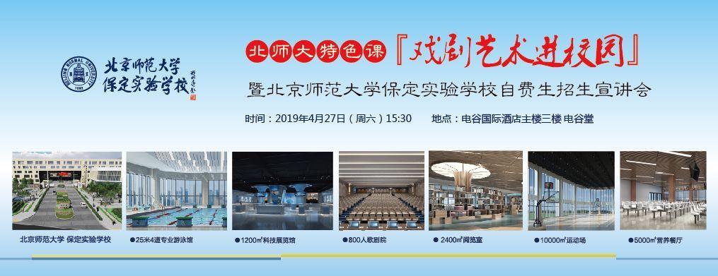 北师大保定实验学校自费生招生宣讲会 4月27日电