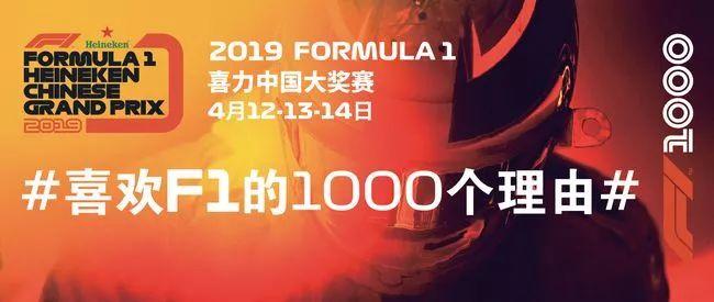 刘易斯·汉密尔顿,一个吃素的男人,在上海拿下了F1第1000站的冠军!