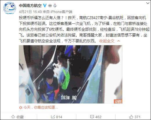 还来?乘客向机下投掷硬币祈福被拘留