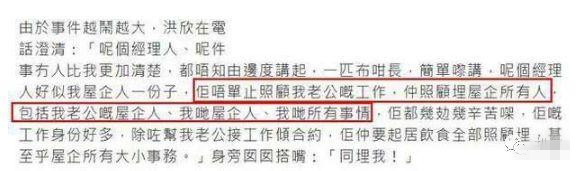 """张丹峰甘愿背上""""渣男""""骂名也不肯换掉毕滢,洪欣早就暗示过原因(图3)"""