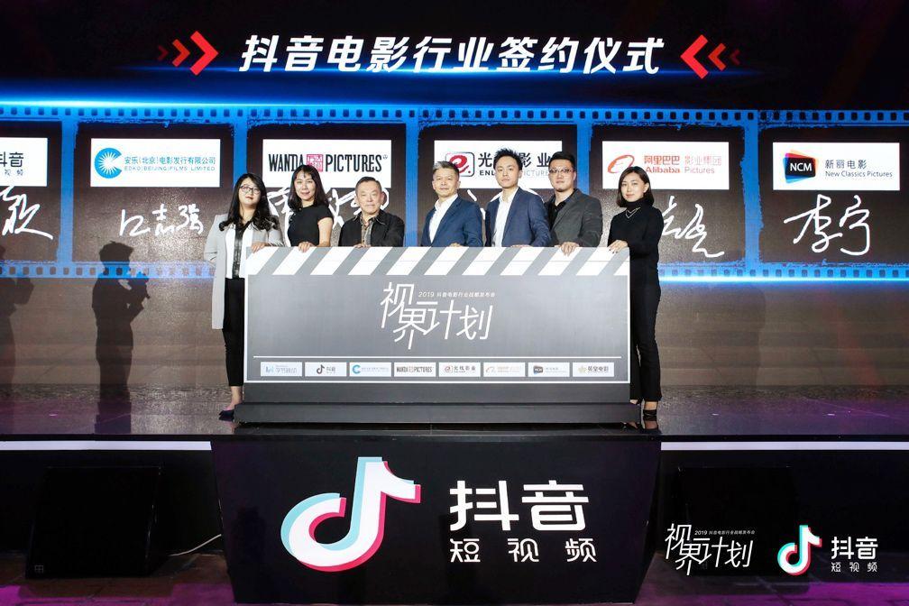 """中国电影宣发3.0时代:抖音""""视界计划""""携手六大影视公司破局_视频"""