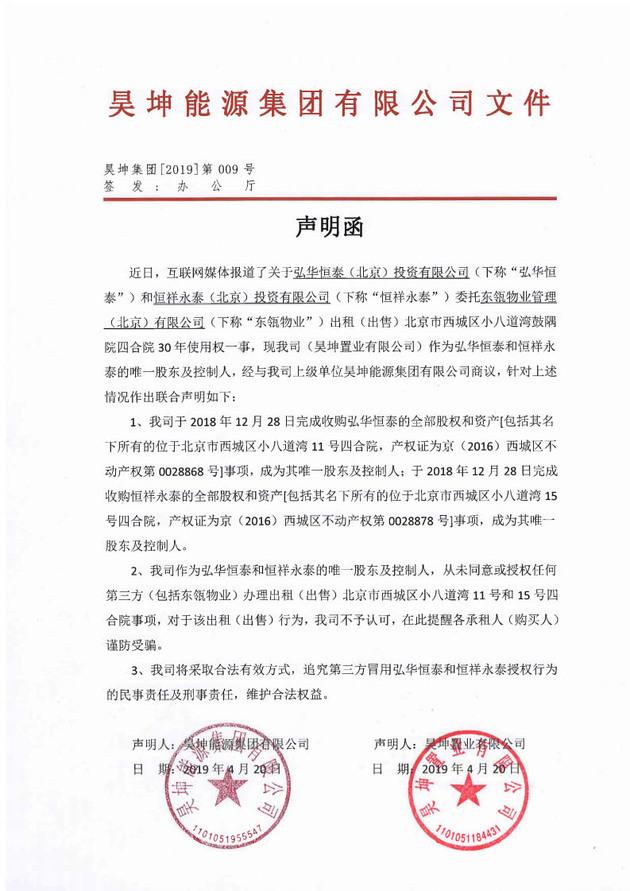 """北京""""二环内、80万起""""四合院?业主方:从未同意租售"""