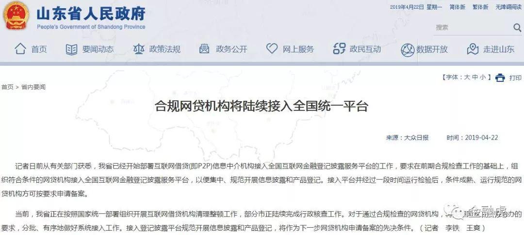 山东治理P2P三板斧:部署平台接信披,排查非法集资、辑捕在逃人员!