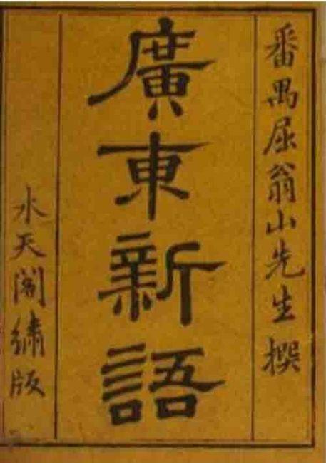 中国人吃燕窝历经几百年,历代本草书籍对燕窝的论述