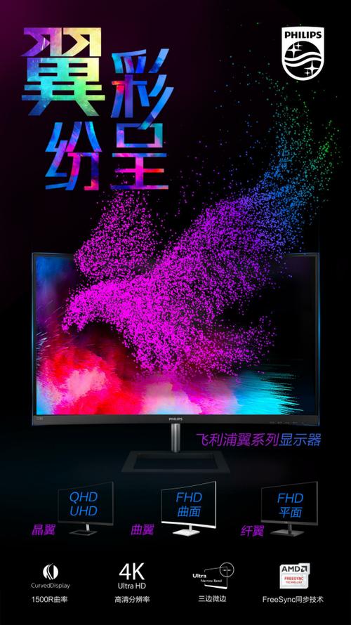 """""""视""""界很大!飞利浦晶翼电竞显示器给你不一样的视觉体验"""