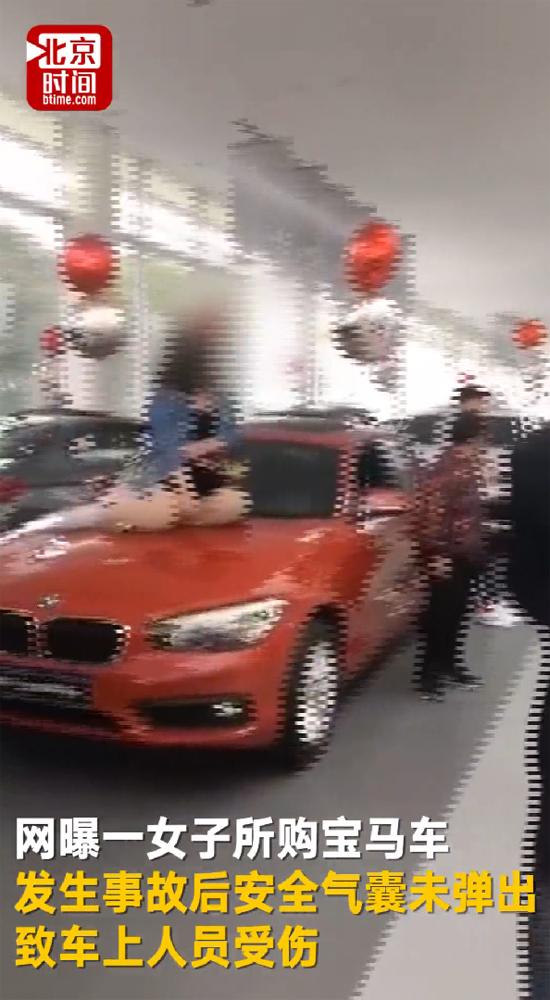 女子4S店坐塌宝马引擎盖 商家 已报警
