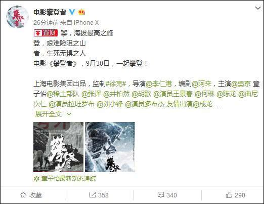吴京新电影《攀登者》定档:9月30日上映