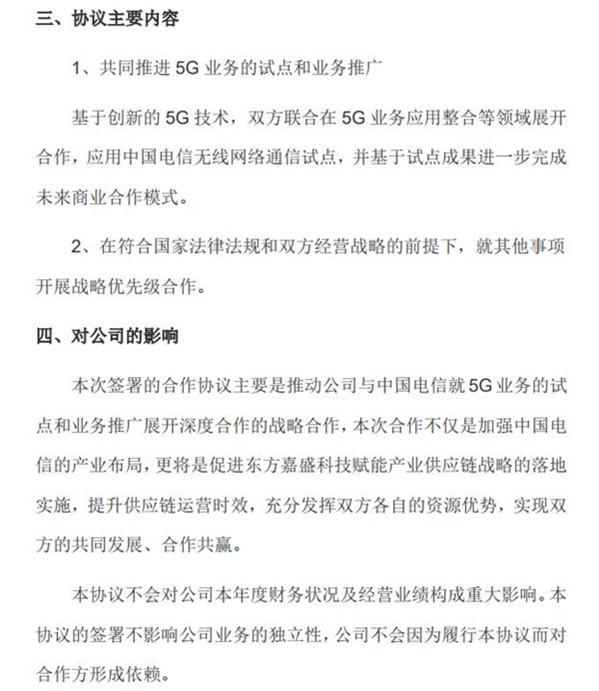 东方嘉盛:将与中国电信深圳分678彩票合作5G业务