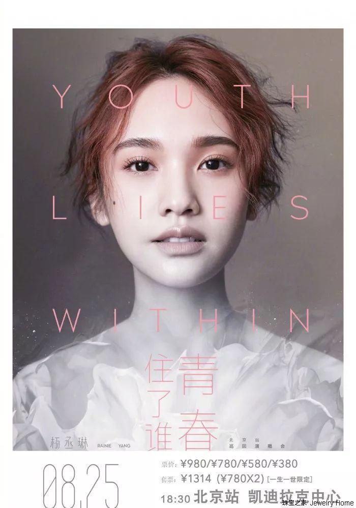 从偶像剧里的小可爱,成为现在的杨丞琳