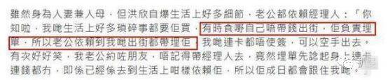 """张丹峰甘愿背上""""渣男""""骂名也不肯换掉毕滢,洪欣早就暗示过原因(图5)"""