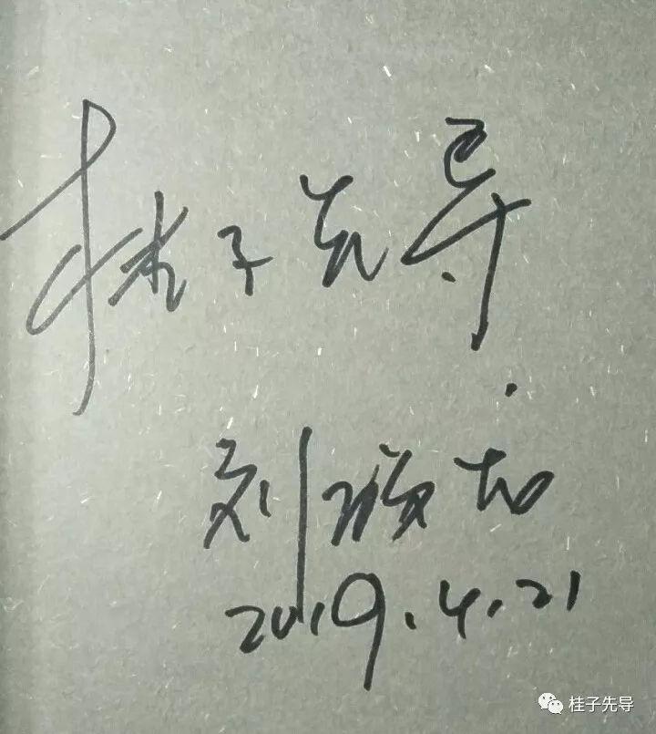 《刘醒龙文学回忆录》 首发式举行 现场人气火爆(图10)