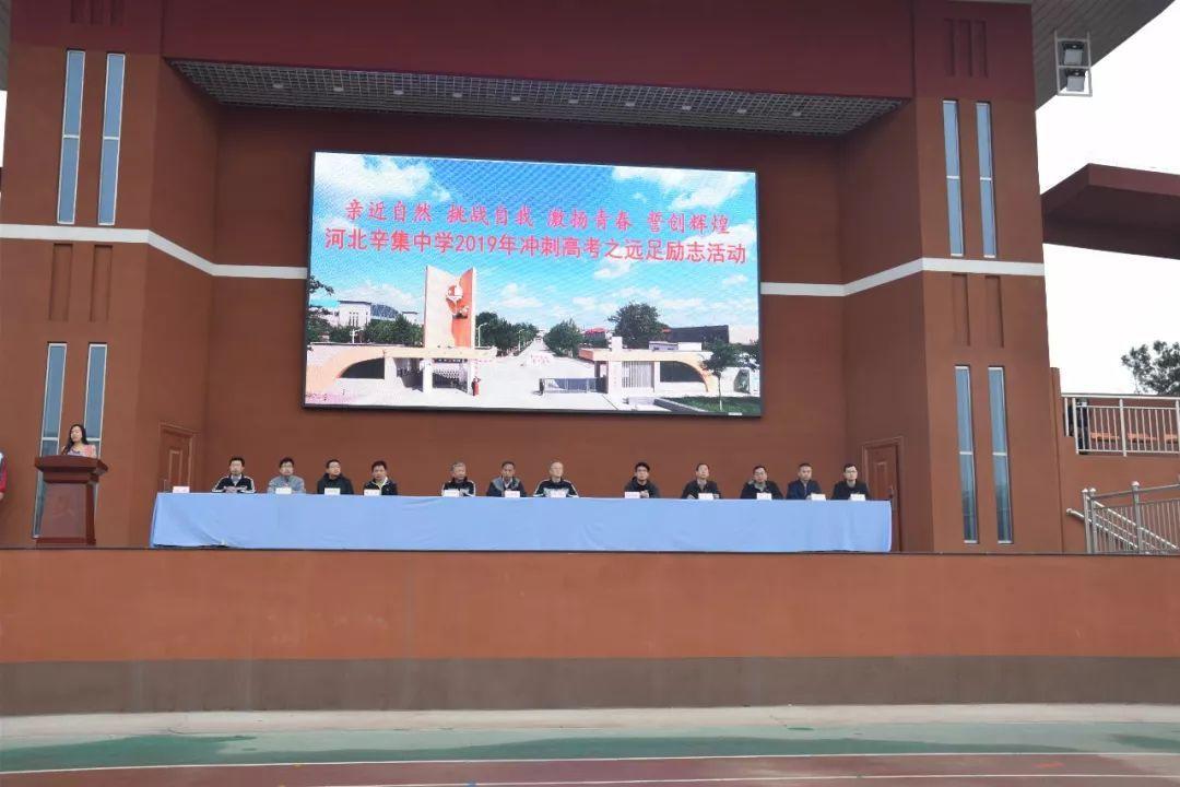 河北辛集中学2019年冲刺高考之励志远足活动