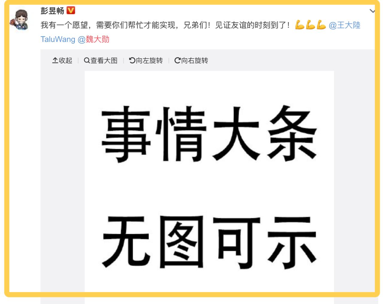 """彭昱畅、王大陆、魏大勋""""大嘴""""合体,导演曾辟谣票房20亿系列"""