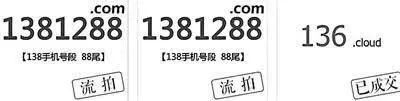 77777777!这个手机号拍出了391万元!