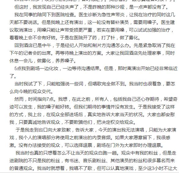 韩雪回应假唱:父亲心脏病ICU抢救,我患急性声带炎说不出话 作者: 来源:芒果捞娱乐学妹