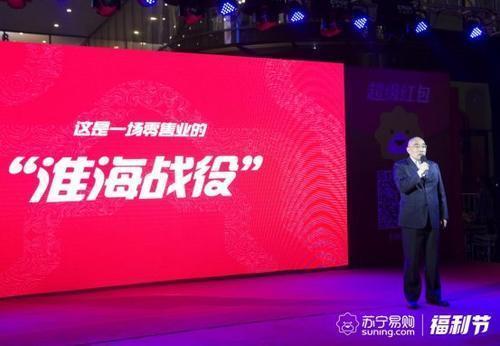 徐州苏宁福利节划重点 超级红包17日8点上线