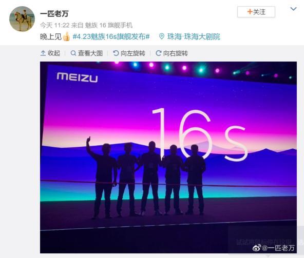 魅族16s旗舰手机发布会今晚开幕,这些亮点你知道几个?