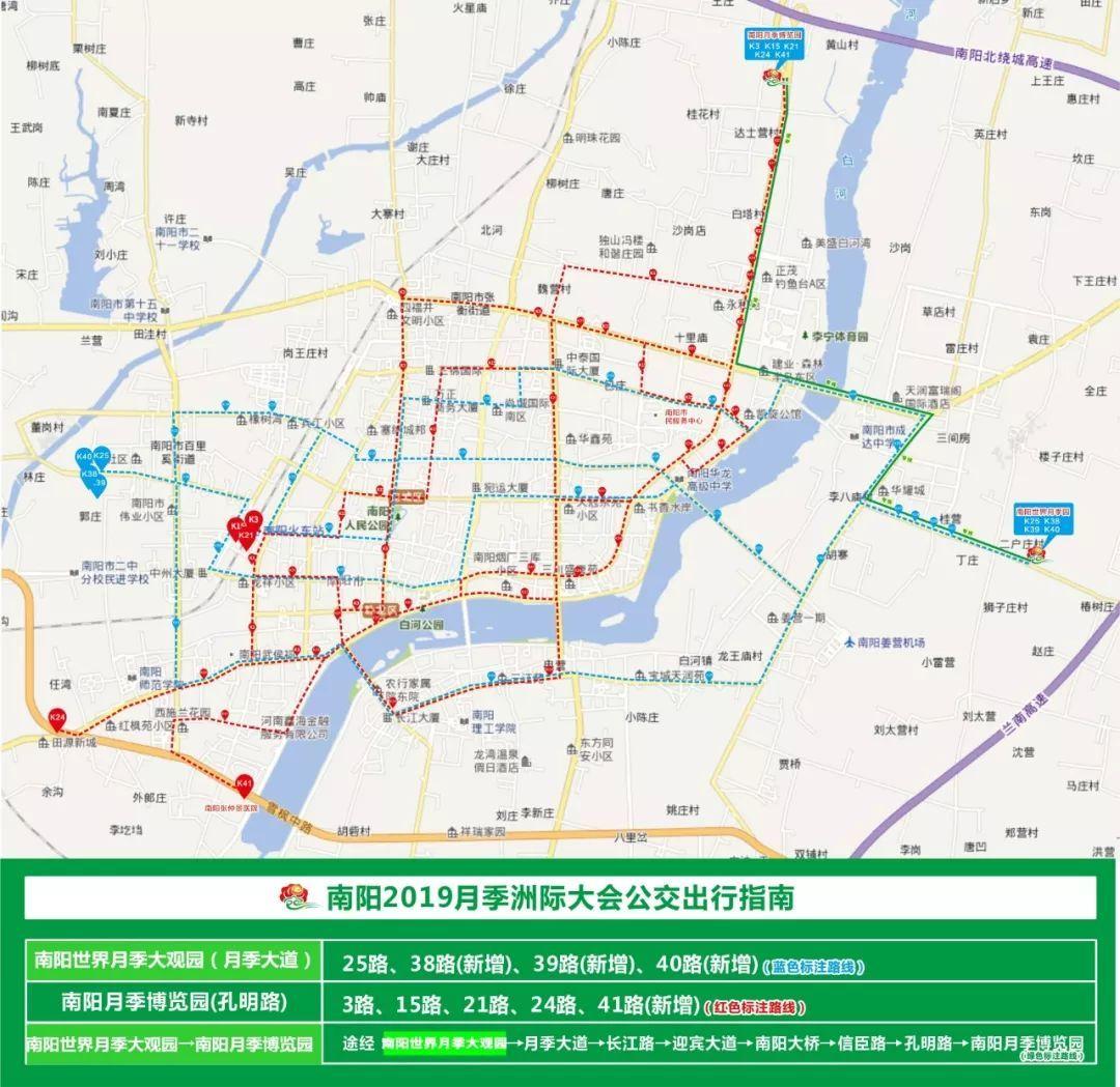 南阳市16路公交车新增8个站_手机搜狐网