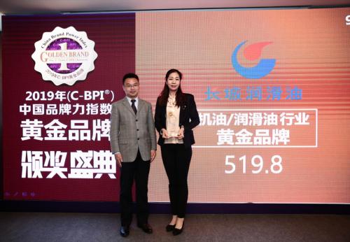 """长城润滑油荣膺C-BPI行业""""九连冠"""":突破让品牌更有生命力"""